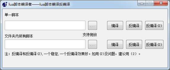 lua脚本编译者V1.3.3官方版