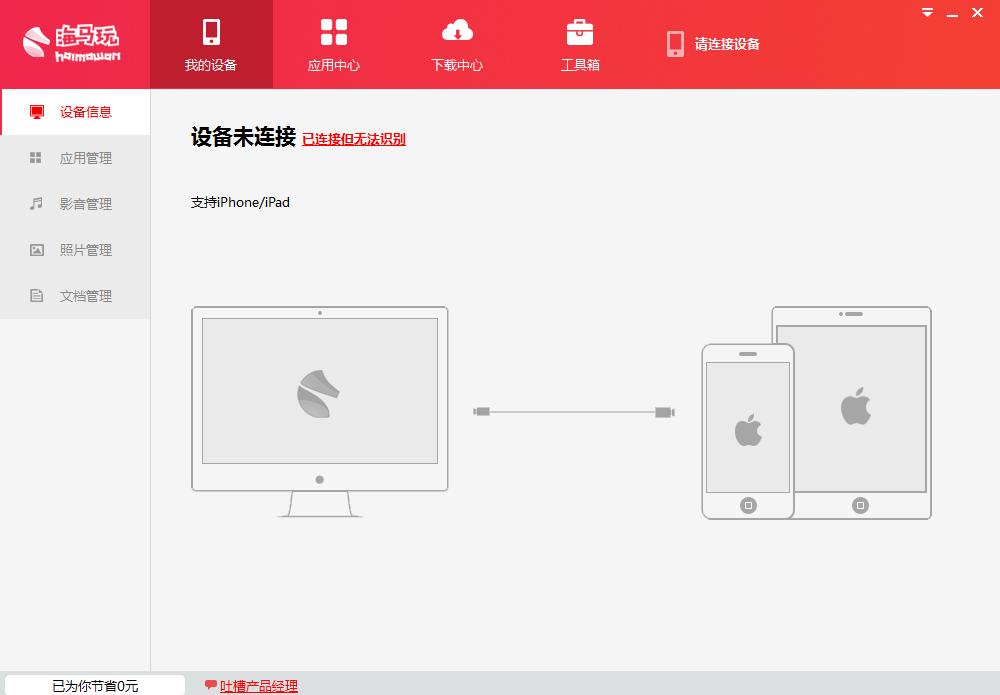 海马苹果助手V5.0.1官方版