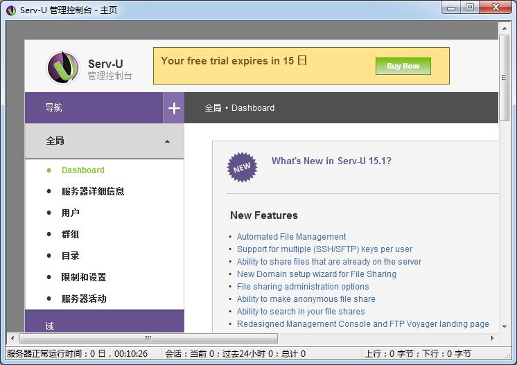Serv-UFTPServerV15.1.6官方版