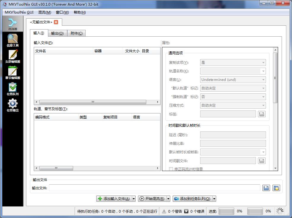 <b>MKVToolnix视频转换V42.0.0绿色中文版</b>