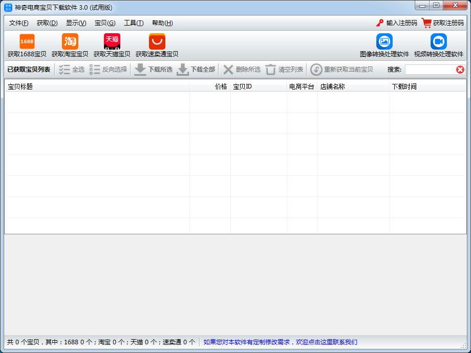 <b>神奇电商宝贝软件V3.0.0.246官方版</b>