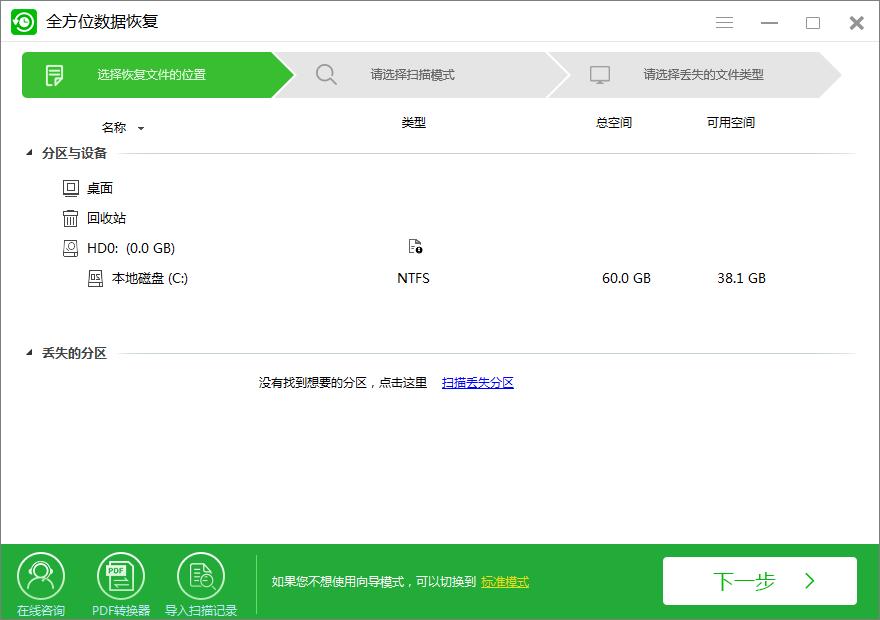 全方位数据恢复V1.1.2.2229官方版