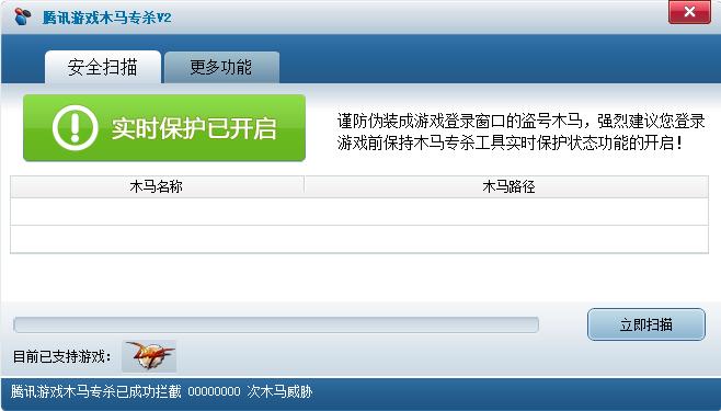 <b>腾讯游戏木马专杀V2.0官方版</b>