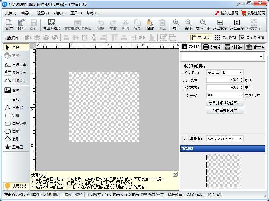<b>神奇透明水印设计软件V4.0.0.220官方版</b>