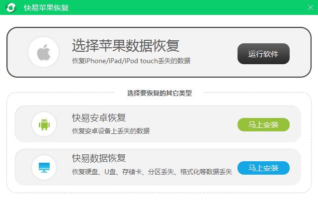 快易苹果恢复V1.4.8官方版