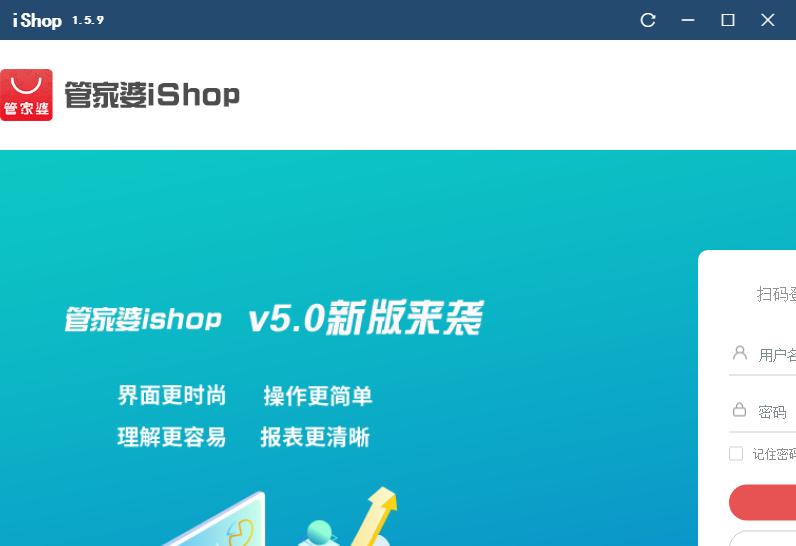 管家婆iShopV1.5.9官方版
