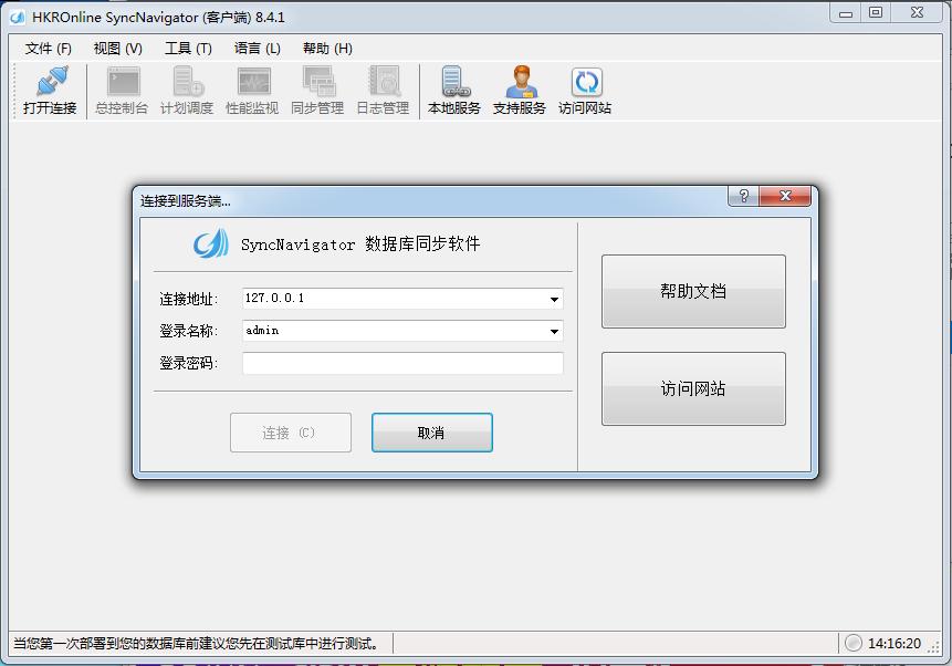 <b>SyncNavigatorV8.4.1官方版</b>