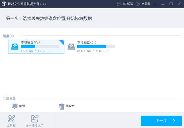 智能文件数据恢复大师V1.0.1官方版