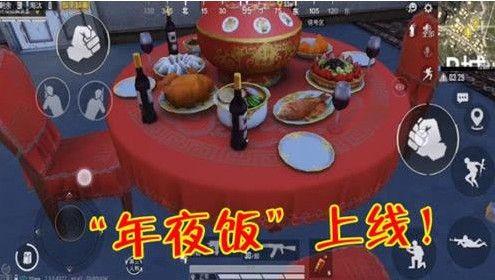 和平精英吃年夜饭位置整理