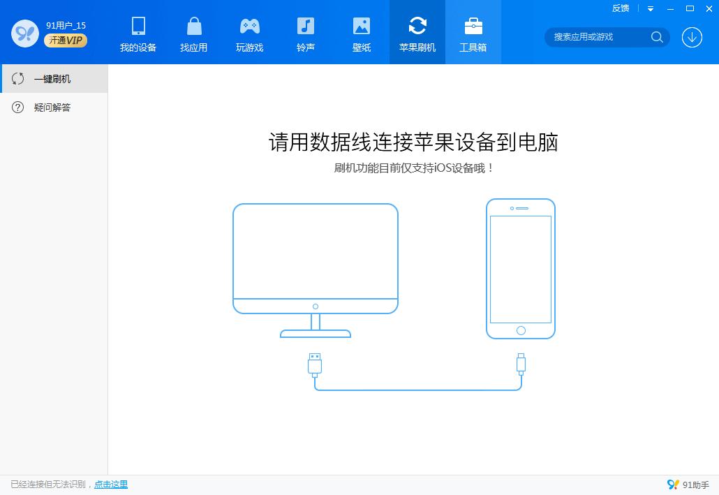 91手机助手苹果版 V6.10.13.1629官方版