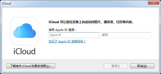 iCloud控制面板V7.16.0.15官方版