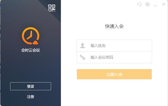 全时云会议V3.3.9.055官方版