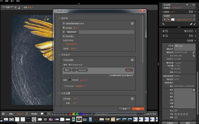 <b>AlienSkinExposureV5.0.2.99简体中文版</b>