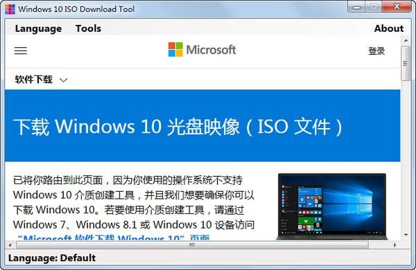 Windows10ISODownloadToolV1.2.1.11官方版