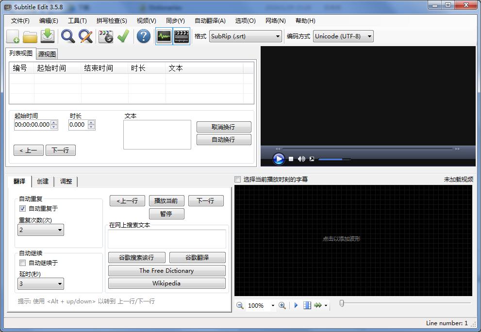 <b>SubtitleEditV3.5.13.0绿色版</b>