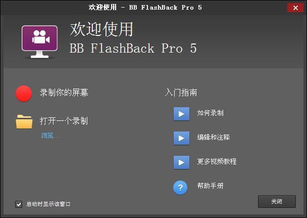 BBFlashBackExpressV5.41.0.4544官方版