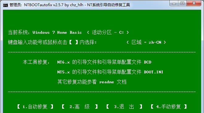 <b>ntbootautofixV2.5.7绿色版</b>