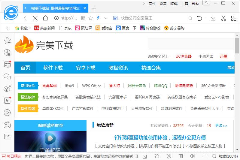 东方浏览器V3.0.8.1101官方版