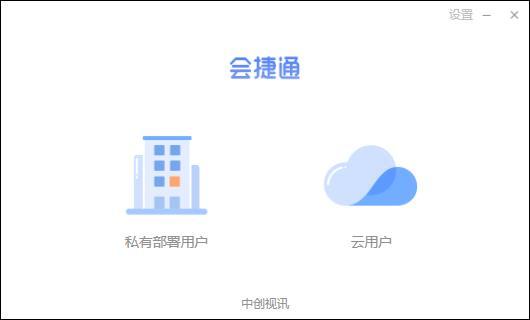 <b>会捷通V1.3.0.110官方版</b>