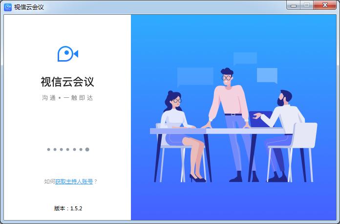 <b>视信云会议V1.5.2官方版</b>