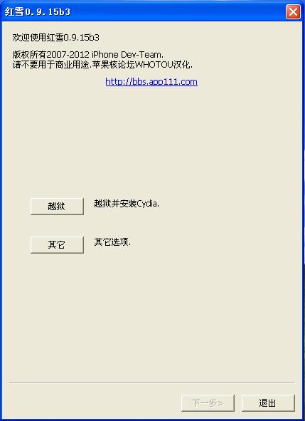 红雪越狱V0.9.15b3官方版