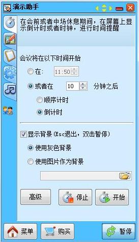 鸿合演示助手V8.3.1官方版