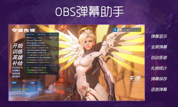OBS弹幕助手V5.1.9官方版