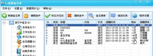 51桌面备忘录V1.82正式版