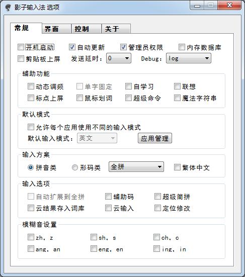影子输入法V1.3.3官方版