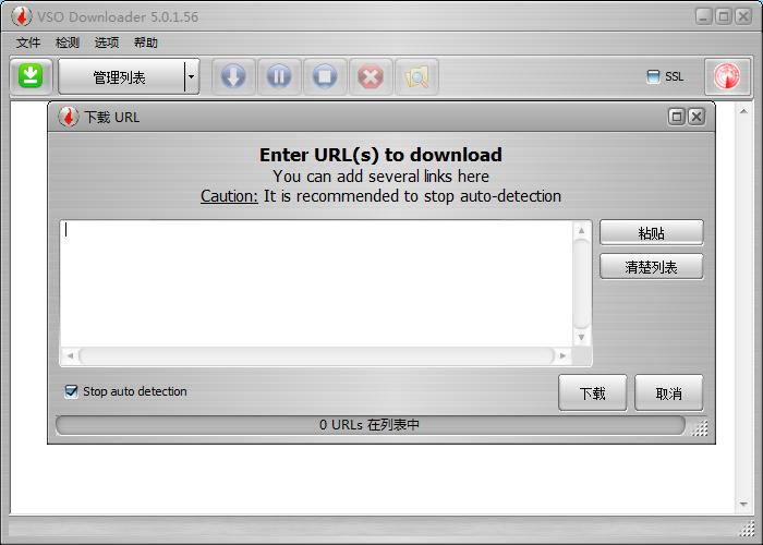 VSODownloaderV5.1.0.66官方版