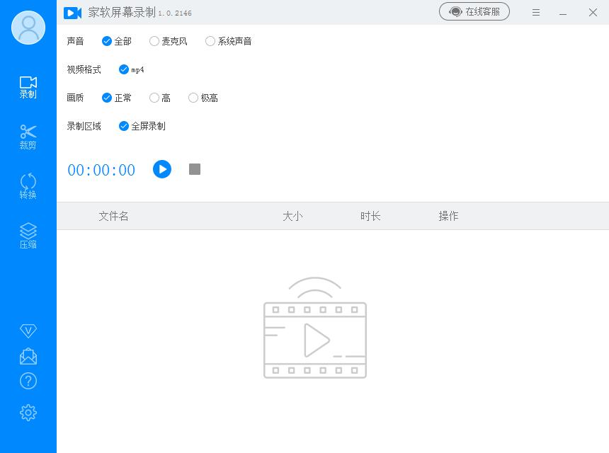 家软屏幕录制V1.0.2146官方版