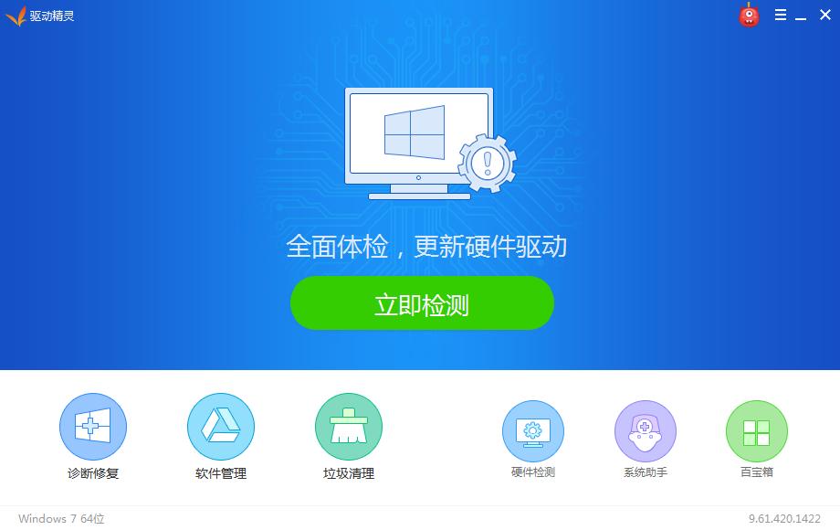 windows系统万能网卡驱动V9.61官方版