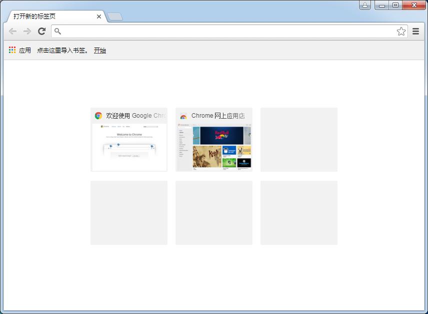 谷歌浏览器DevV81.0.4044.43开发版