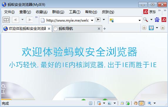 蚂蚁浏览器MyIE9V393