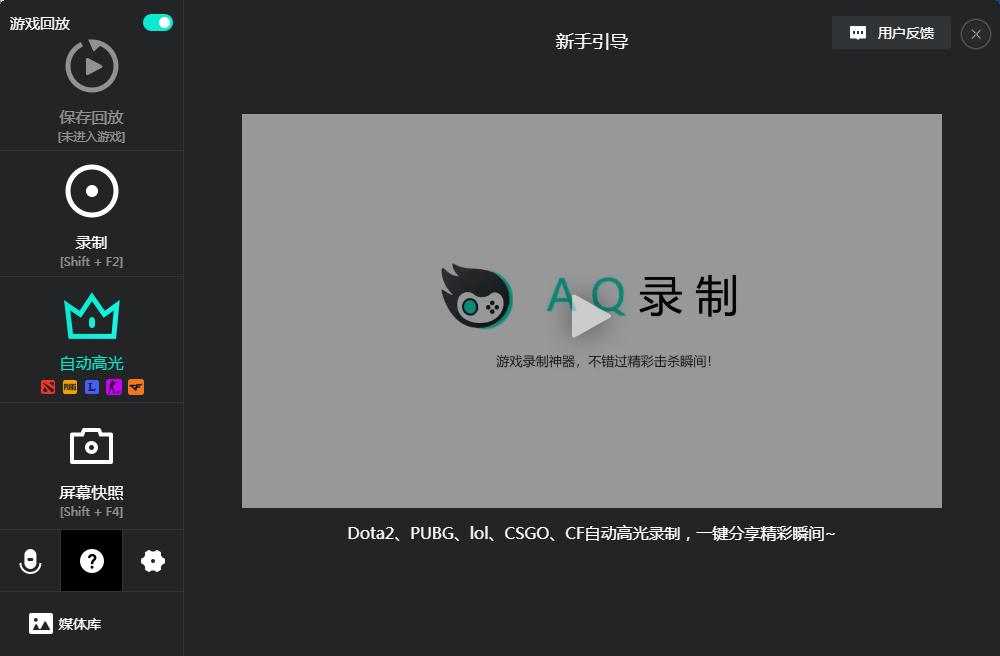 AQ录制V1.3.34.0官方版