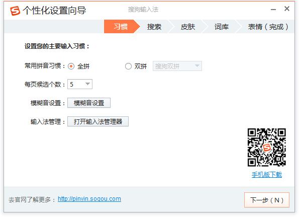 搜狗拼音输入法V9.6.0.3612官方版