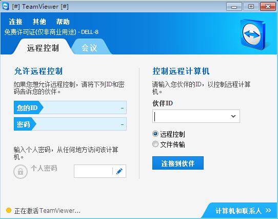 TeamViewerV15.3.8497.0绿色多语版