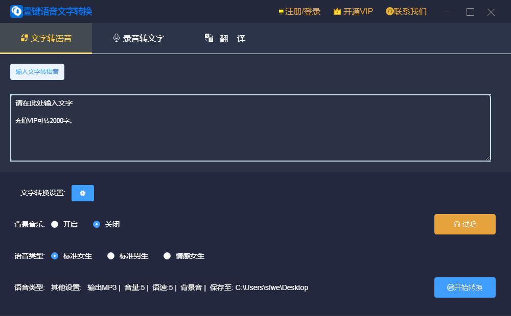 壹键语音文字转换V3.1.2官方版