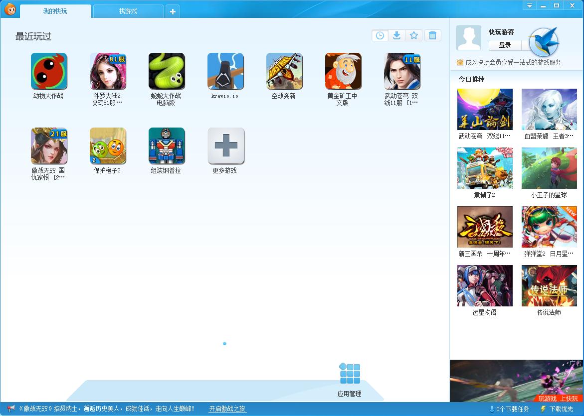 快玩游戏盒V3.6.3.0官方版