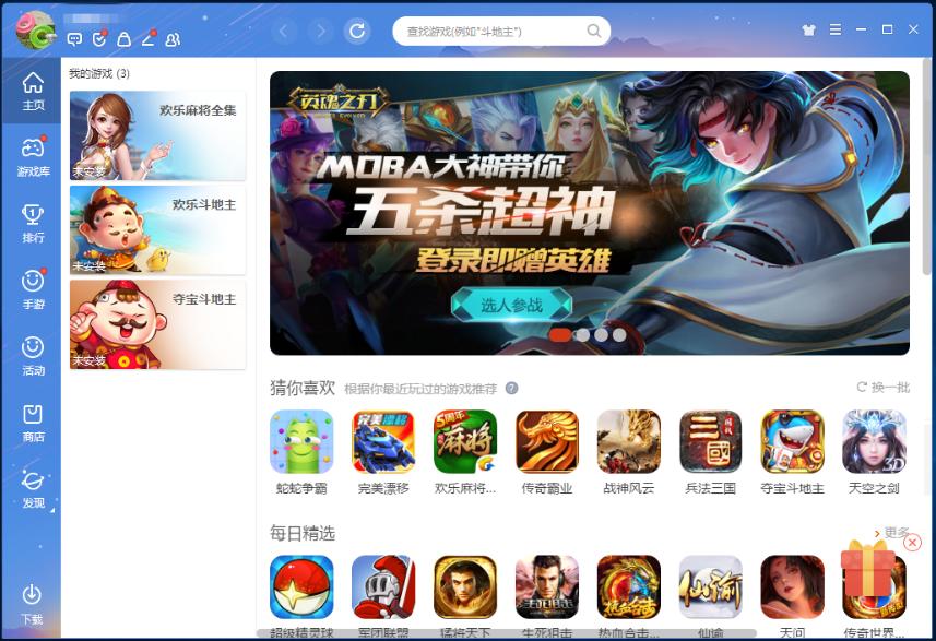 QQ游戏平台V5.21.57171.0官方版