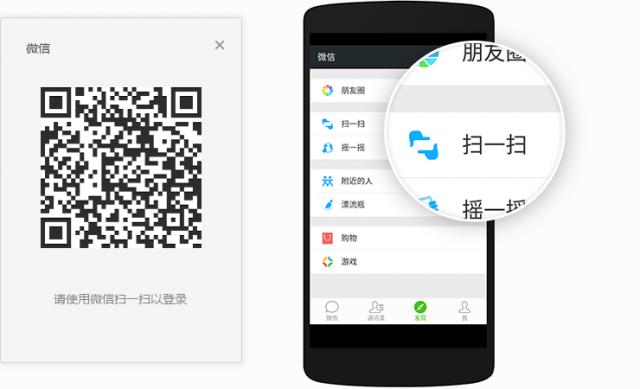 <b>微信电脑版(WeChat)V2.7.1官方版</b>
