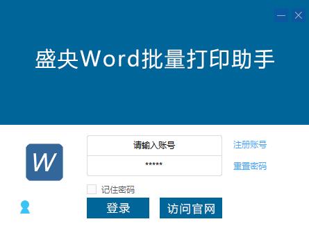 <b>盛央Word批量打印助手V2.6官方版</b>