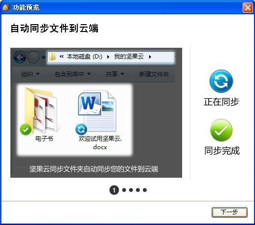 <b>坚果云V5.1.8.0官方版</b>