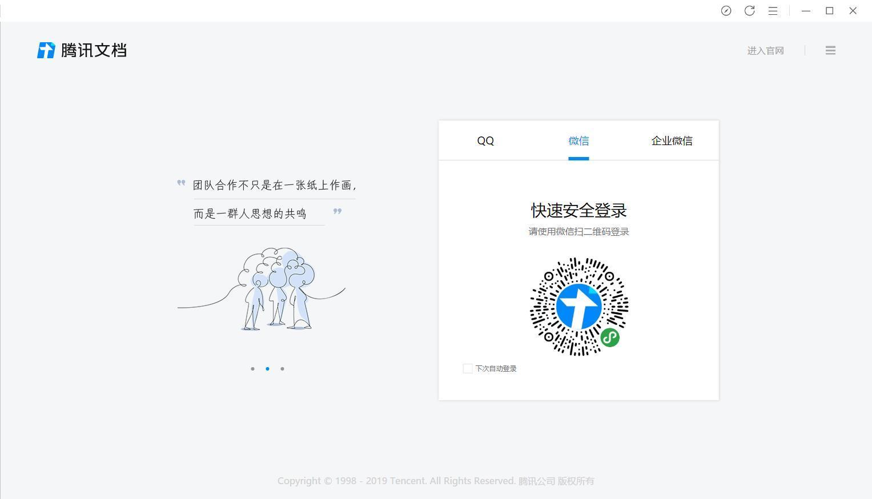 <b>腾讯文档V1.0.1.361官方版</b>