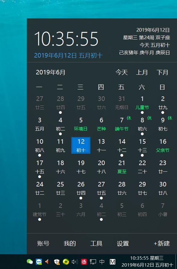 <b>优效日历V2.0.3.24官方版</b>