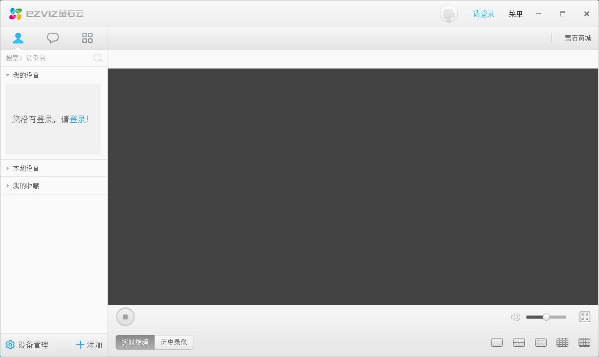 EzvizStudioV2.7.1.24238官方版