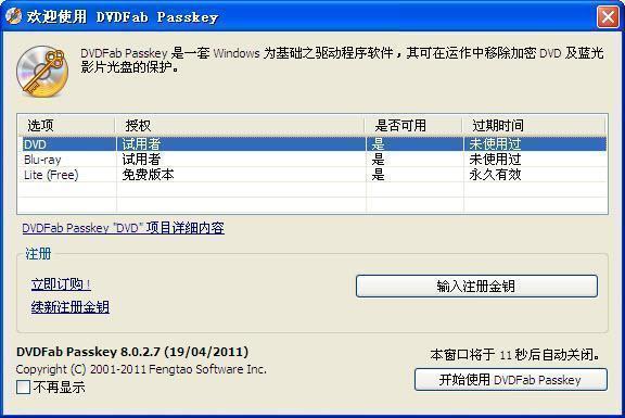 <b>DVDFabPasskeyV9.3.7.9官方版</b>