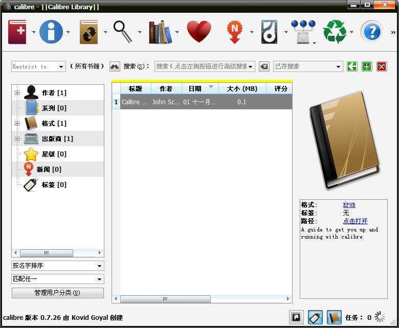 Calibre64位V4.13.0.0官方版
