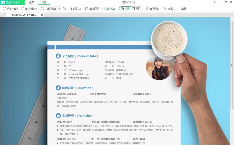 迅读PDF大师V2.7.5.5官方版