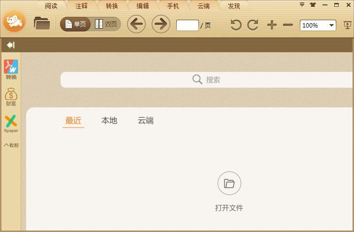<b>极速PDF阅读器V3.0.0.2007官方版</b>